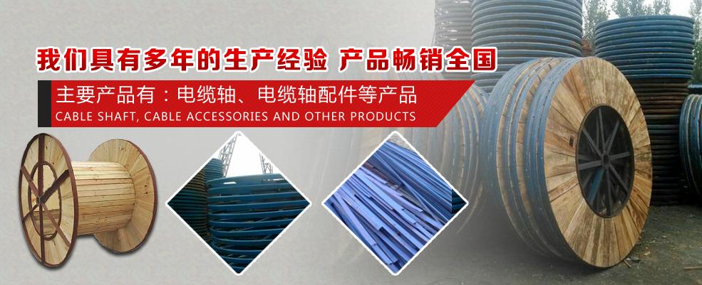 铁木电缆轴盘厂家